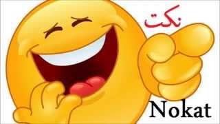 نكت تونسية نوكت دعابة  nokat twensa tho7ka rire  - humour
