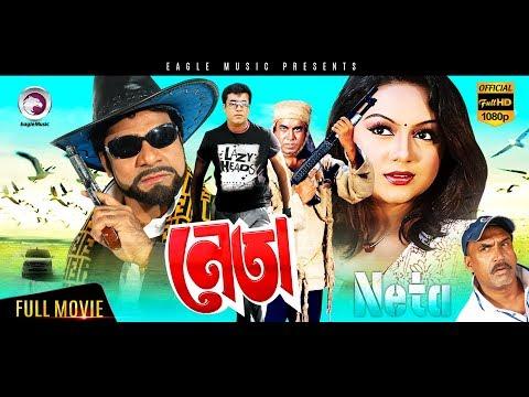 Xxx Mp4 Neta Manna Nodi Mehedi Misha Sawdagor Eagle Movies OFFICIAL BANGLA MOVIE 3gp Sex
