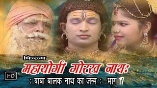 Maha Yogi Gorakhnath  Bhag 17 | बाबा बालक नाथ का जन्म  | Full Movies