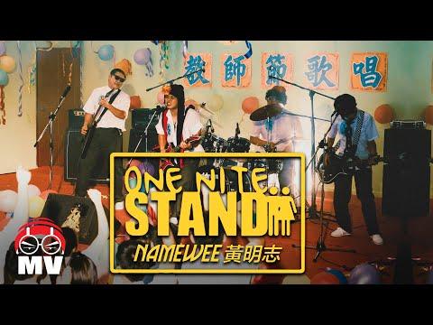 Xxx Mp4 One Night Stand By Namewee 黃明志的第一首作品 1998年 3gp Sex