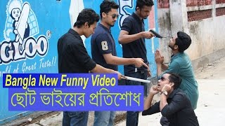 Bangla Funny Video | ছোট ভাইয়ের প্রতিশোধ। Revenge | Bangla Movie | Shakib Khan | New Video 2017 |