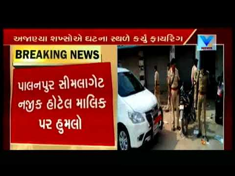 Palanpur: 2 unknown fired on Hotel's owner near Shimla Gate   Vtv News