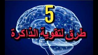 خمس طرق لتقوية الذاكرة - ArabTub3