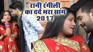 रानी रंगीली Exclusive lOVE SOng 2017 -Dil Le Gaya Pardesi -Rajsthani Superstar Rani Rangili SAD SONG