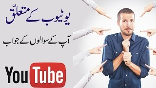 How To Earn Money on Youtube Question & Answer Urdu/Hindi Tutorial