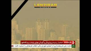 Highest pollution in Tehran and other major towns