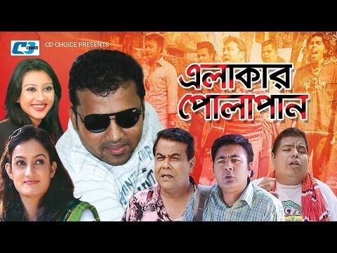Elakar Polapain | Siddikur Rahman | Sharmin | Shohel Khan | Jonaki | Bangla  Natok | Full HD