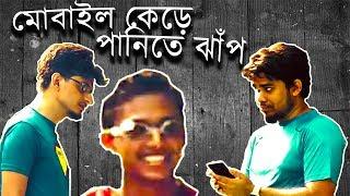 Bangla New Funny Video | মোবাইল কেঁড়ে পানিতে ঝাঁপ | Galaxy S8 Plus Water Test | New Video 2017