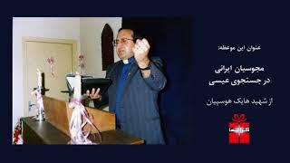 """عنوان موعظه: """"مجوسیان ایرانی در جستجوی عیسی"""" از شهید هایک هوسپیان"""