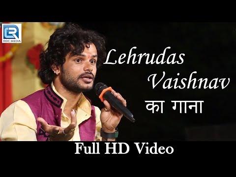 Xxx Mp4 ऐसा सूंदर धार्मिक भजन जिसे सुनकर आप रो पड़ोगे Rajasthani Bhajan Video Lehrudas Vaishnav का गाना 3gp Sex
