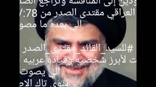 صوتو لي السيد مقتدى اعزه الله على افضل شخصية عربية 2016  والرابط في الوصف