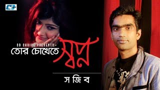 Bangla New Music Video 2016 Tor Chokhete Shopno By Sojeeb Rahman | Full HD 1080