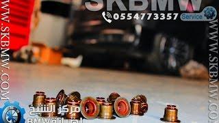 تغيير جلد البلوف لسيارات بى ام دبليو - مركز الشيخ