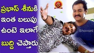 Prabhas Seenu Got Beatenup by Sunil    2017 Telugu Movie Scenes    Bhavani HD Movies