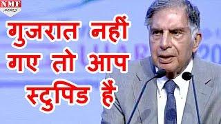 Vibrant Gujarat Summit में बोले Ratan Tata, कहा अगर आप Gujarat नहीं गए तो आप Stupid हैं