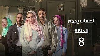 مسلسل الحساب يجمع | الحلقة الثامنة - El Hessab Ygm3 Episode 8