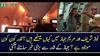 Pakistan News Live  Nawaz Sharif Ke Sath Plane Mein Kon Kon Mojood