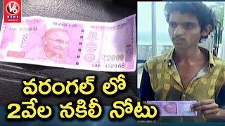 Fake 2000 Rupee Note Found in Petrol Bunk | Warangal | V6 News