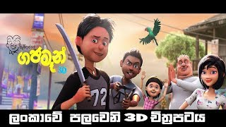Gajaman 3D   ලංකාවේ පලවෙනි 3D Animated චිත්රපටය