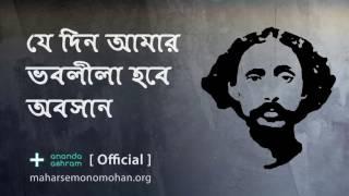যে দিন আমার ভবলীলা হবে অবসান | Official | Moloya Song | Ananda Ashram