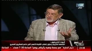 د.ثروت الخرباوى: المخطط يستهدف إغضاب الأقباط لإسقاط الدولة المصرية!