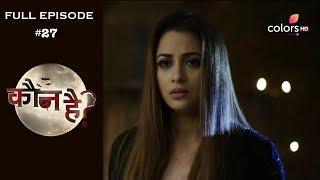 Kaun Hai ? - 31st August 2018 - कौन है ? - Full Episode