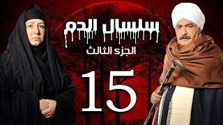 Selsal El Dam Part 3 Eps  | 15 | مسلسل سلسال الدم الجزء الثالث الحلقة
