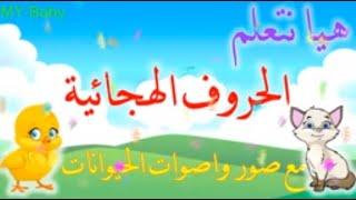 تعليم الحروف الهجائية العربية للأطفال صوت وصورة  Learn Arabic alphabet for children