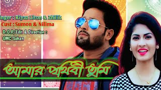 AMAR PRITHIBI | Bangla New Music Video 2016 | Official Music Video | FULL HD |  Riaz Liton & Zhilik