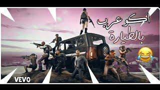 اغنية ببجي 2019   أكو عرب بالطيارة ✈ !! #تحشيش تموت ضحك😂