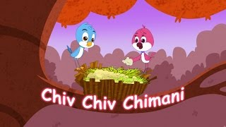 Chiv Chiv Chimani | Latest Animated Marathi Balgeet Songs and Bad Bad Geete