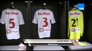 ستاد ten - لقطات من داخل غرفة ملابس النادي الأهلي والزمالك قبل مباراة السوبر
