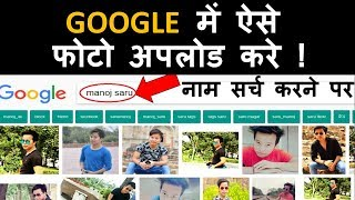 How to show images on Google search Engine ? Google me apni photo kaise daale