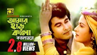 Amar Har Kala Korlam | আমার হাড় কালা করলাম | Manna & Champa | Kashem Malar Prem