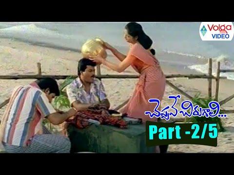 Xxx Mp4 Cheppave Chirugali Movie Parts 2 5 Venu Ashima Bhalla Abhirami Volga Videos 3gp Sex