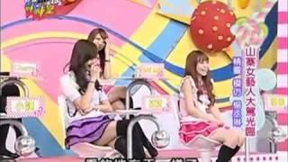 我愛黑澀棒棒堂 2010 10 05 山寨女藝人大駕光臨   taiwanese idol drama online fast streaming with english subtitles and full version high quality download   tw sugoitw com3