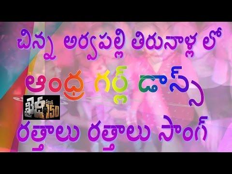 Chinna Aravapalli Tirunalla Guntur Andhra Girl Dance 2017  TELUGU HEMANTH 