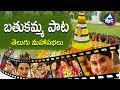 Bathukamma Song Full HD || Telangana State || Singer Mangli || Telugu Mahasabhalu || mictv
