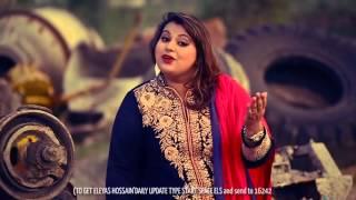 Tumi Hin Official Video | Nadia Begum & Eleyas Hossain