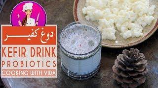 Homemade Milk KEFIR Drink  - بهترین روش تهیه دوغ خانگی کفیر و چند نکته ی مهم در رابطه با کشت آن
