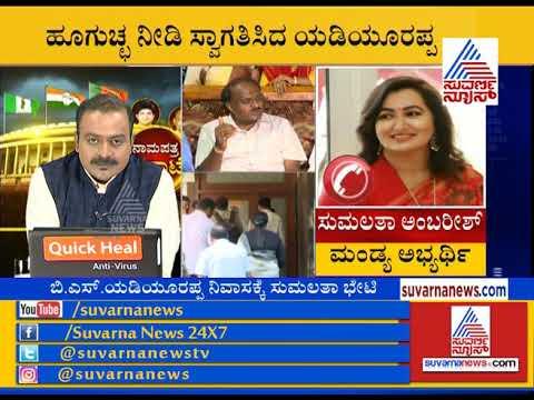 Xxx Mp4 Sumalatha Ambareesh Reacts Over CM Kumaraswamy 39 S Statement 3gp Sex