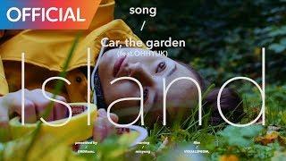 카더가든 (Car, the garden) - 섬으로 가요 (Island) (Feat. 오혁 (OHHYUK)) MV