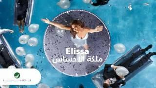Elissa ... Maliket El Ehsas  - With Lyrics | إليسا ... ملكة الاحساس -  بالكلمات