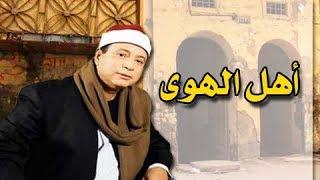مسلسل ״أهل الهوى״ ׀ إيمان البحر درويش ׀ الحلقة 10 من 32