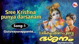 Guruvayoorappante - Sree Krishna Punya Darsanam