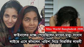 ফাইনালে পেয়েছিলেন মায়ের মৃত্যু খবর | লাইভে কাঁদলেন 'ওয়িশ' বিতর্কিত লাবনী | Miss World Bangladesh