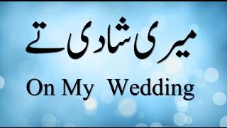 Punjabi Funny Poetry- Meri Shadi Te (Mazahiya Shayari)