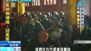2013.09.15台灣大搜索/詭異靈車緩行 老董「夜葬不立碑」!