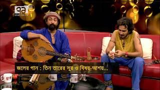 Ekattor TV Joyotu Samia Rahman With Joler Gaan :: জলের গান