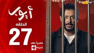 مسلسل أيوب بطولة مصطفى شعبان – الحلقة السابعة والعشرون (٢٧) | (Ayoub Series (EP 27